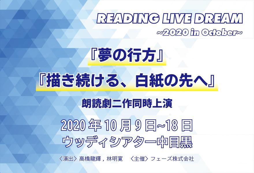 朗読劇「READING LIVE DREAM ~2020 in October~」『夢の行方』『描き続ける、白紙の先へ』主催フェーズ株式会社(舞台製作)