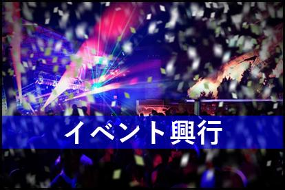 イベント興行のフェーズ株式会社(周年企画・バースデーライブ・ファッションショー・クラブ・DJほか)