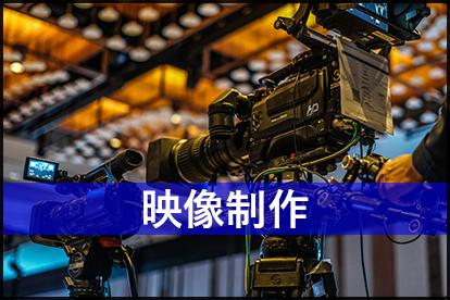 映像制作のフェーズ株式会社(映画・CM・ドラマ・テレビ番組企画製作請負)