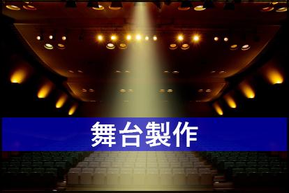 舞台製作のフェーズ株式会社(演劇・舞台興行・企画製作請負)